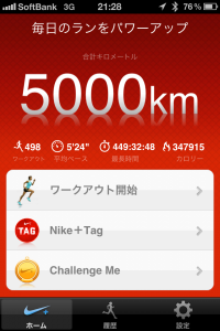 Nike+ RUN TOGETHER