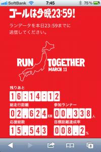 Nike+ RUN TOGETHER