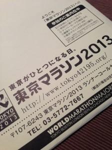 東京マラソン2013まで一ヶ月