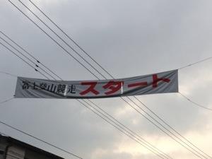 富士登山競走に挑戦