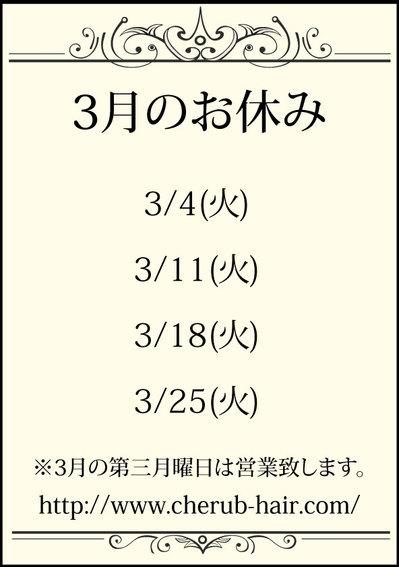 定休日お知らせ3.jpg