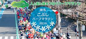 kobushi2016