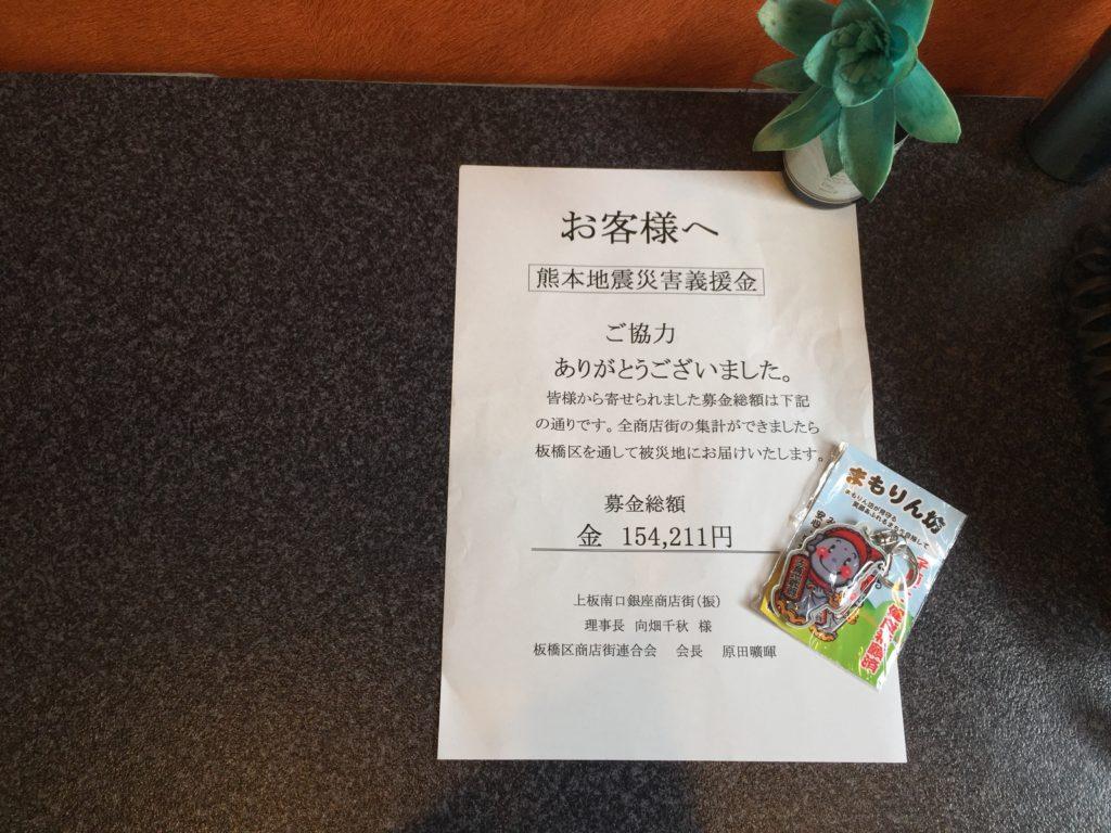 熊本義援金は154,211円でした!