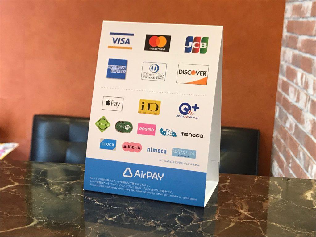 Apple PayもOK!電子マネー払い取扱開始