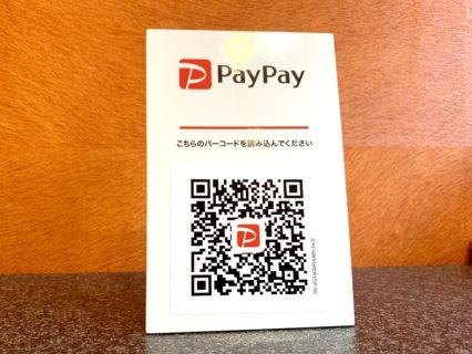 PayPayのお支払いに対応しました