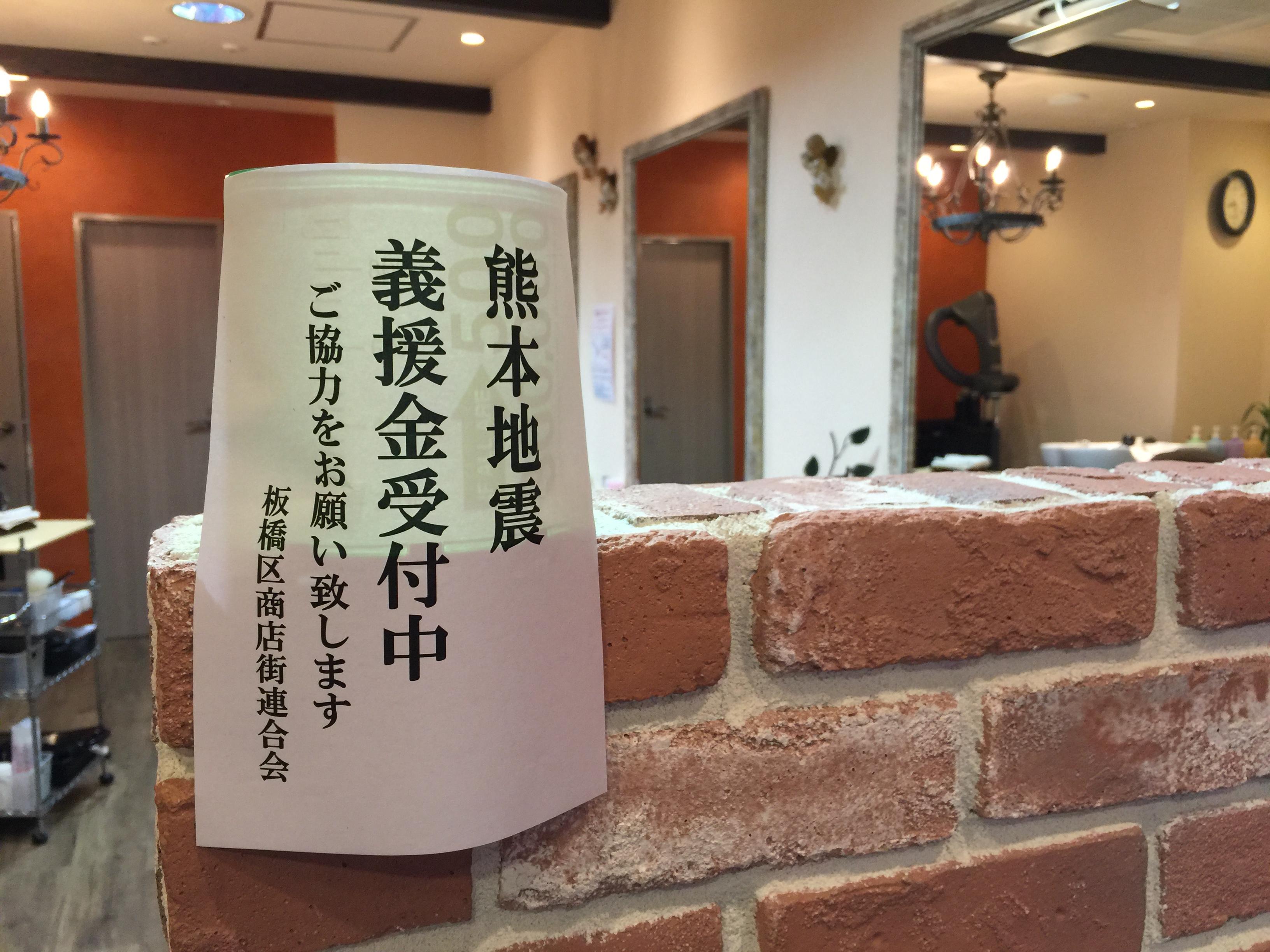 熊本地震の義援金受付中