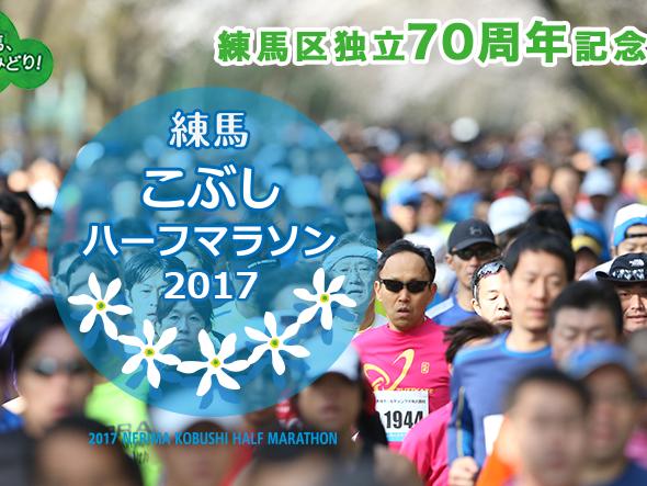 練馬こぶしハーフマラソン2017エントリー