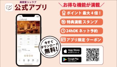シェラブ公式アプリ誕生!